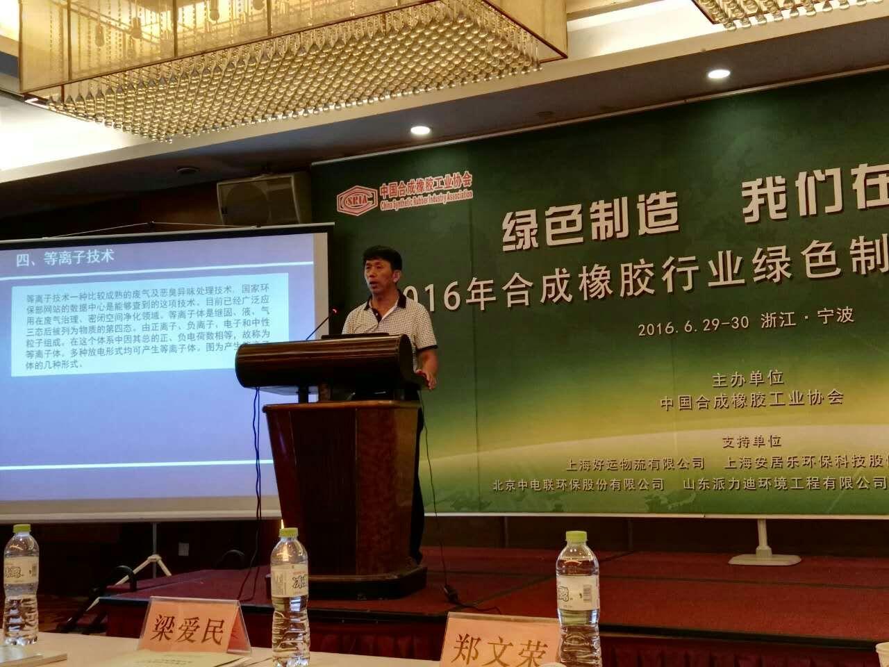 绿色制造 我们在行动——派力迪环保受邀参加中国合成橡胶行业绿色制造技术交流会