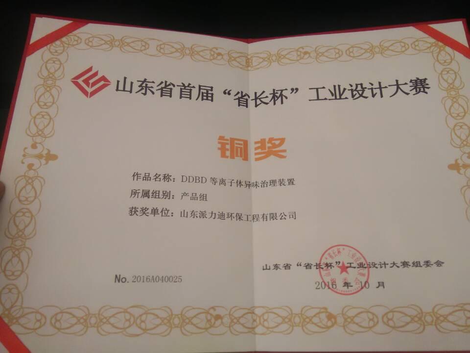 """山东首届""""省长杯""""工业设计大赛颁奖 DDBD等离子体异味治理装置获铜奖"""