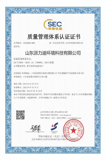 质量管理体系 证书