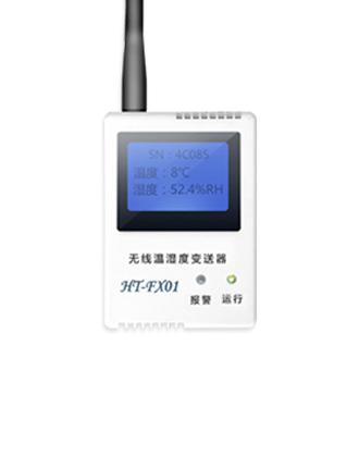 433仓储无线温湿度监测仪