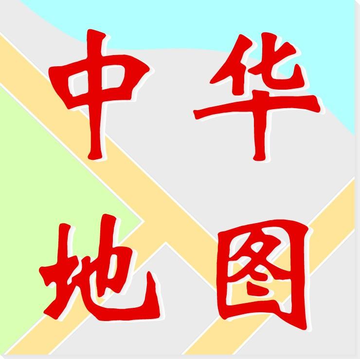 中华地图网