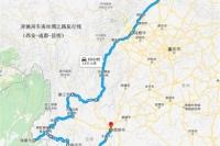 西安-云南奔驰房车路线图