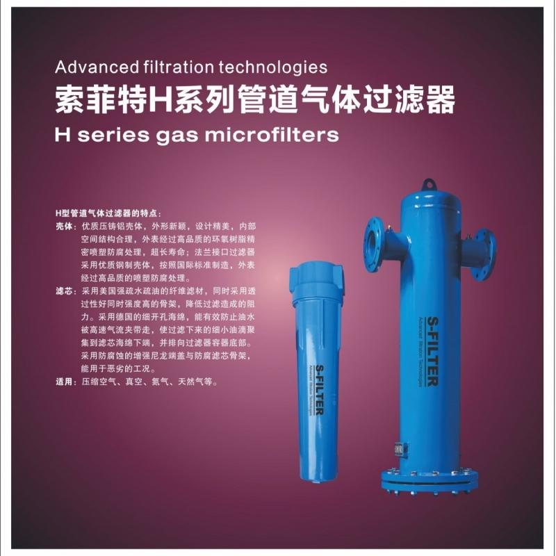 H系列管道氣體過濾器