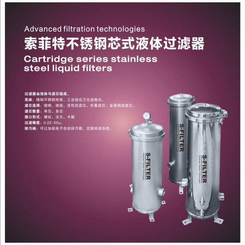 芯式液體過濾器