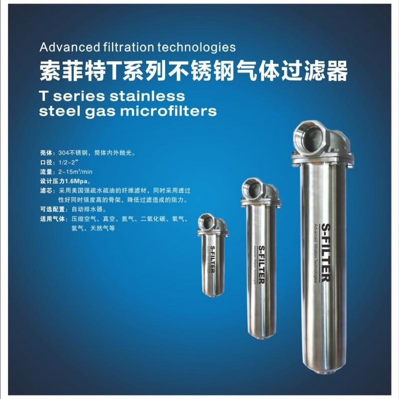T系列氣體過濾器