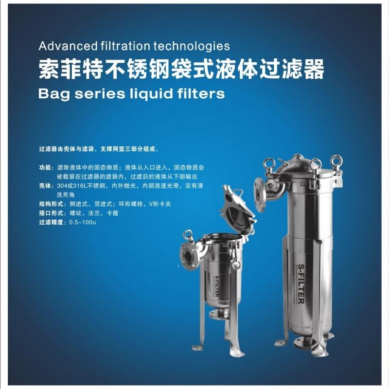 袋式液體過濾器
