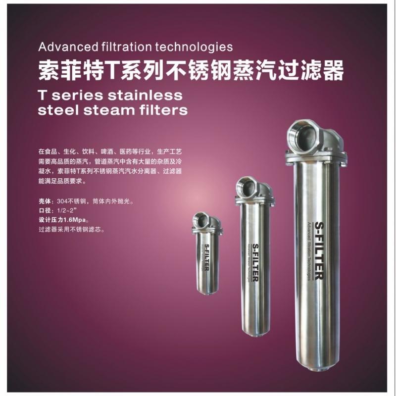 T系列不銹鋼蒸汽過濾器