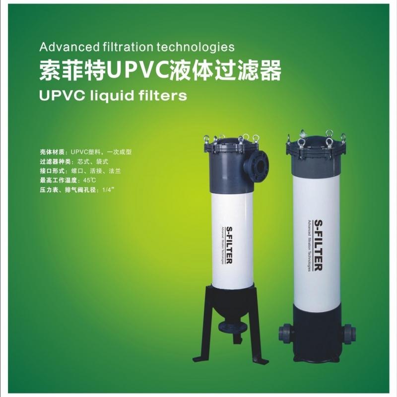 UPVC液體過濾器
