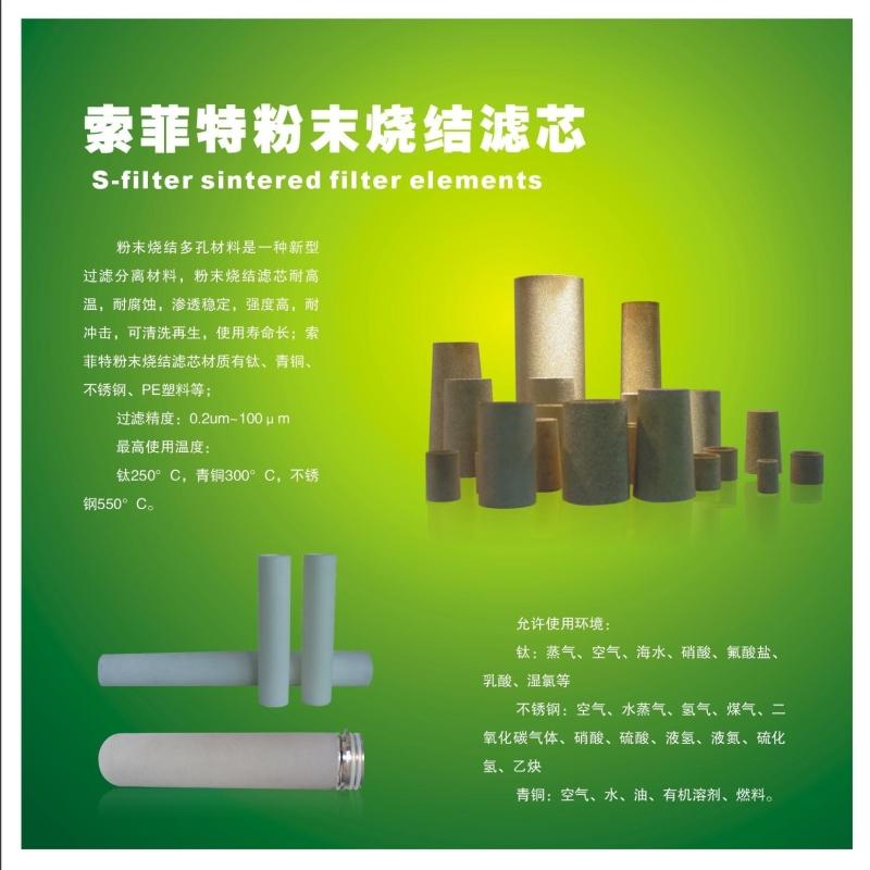 金屬濾芯-1