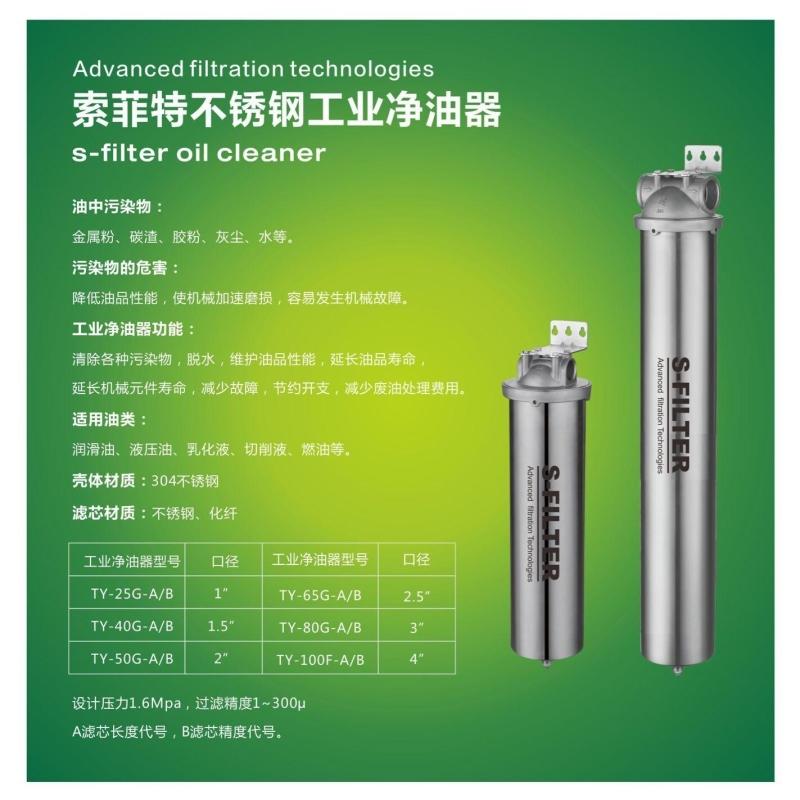 索菲特不锈钢工业净油器-1