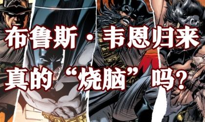 Batman- The Return of Bruce Wayne - Deluxe-000