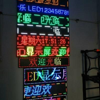 乐酷科技门头彩案例展示 (2)