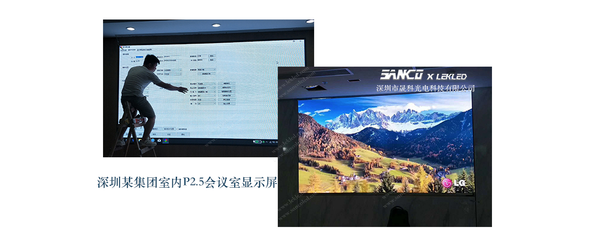晟科光电室内led显示屏安装案例3