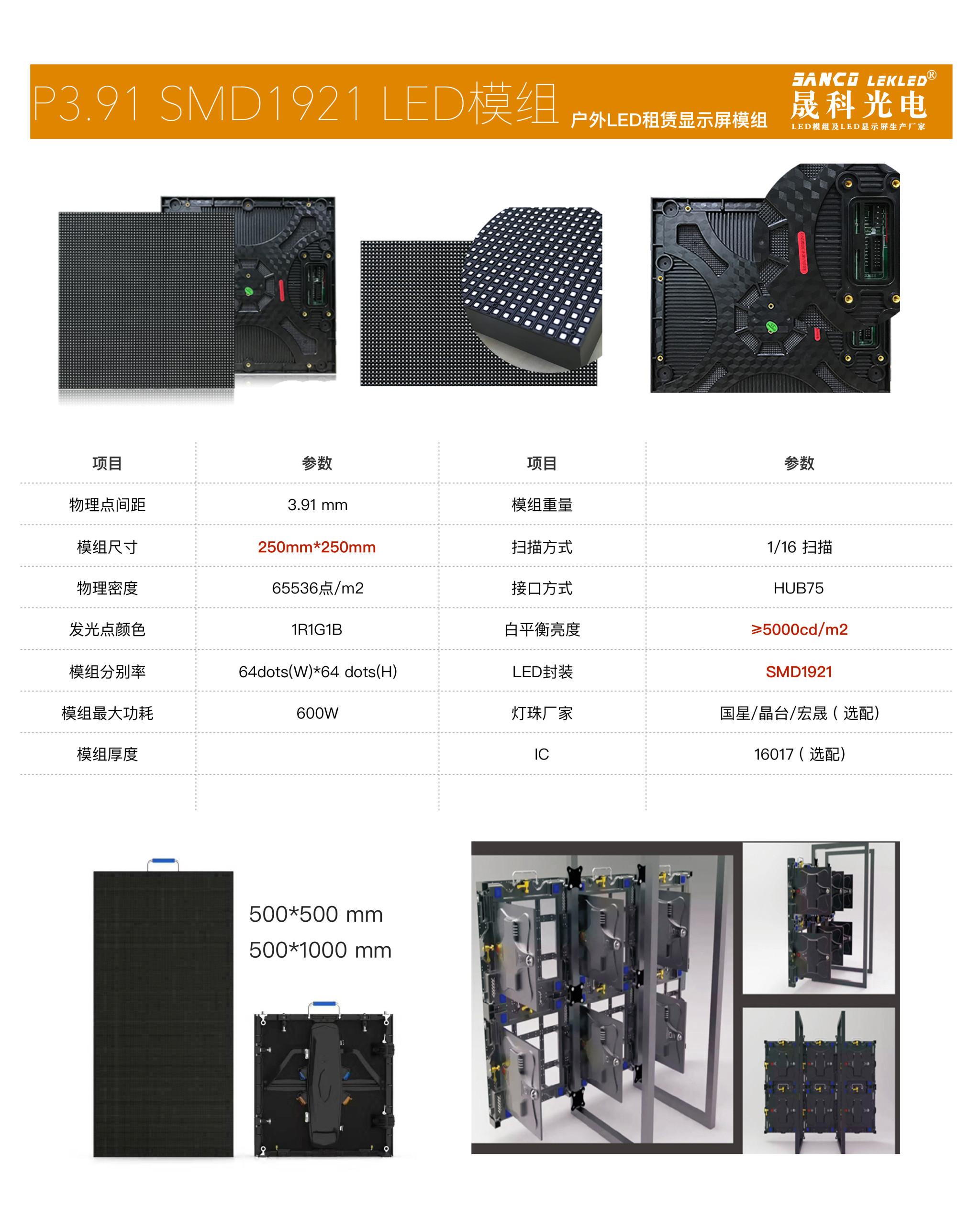 晟科P3.91 租赁屏 LED模组
