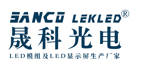 晟科光电官网 | LEKLED