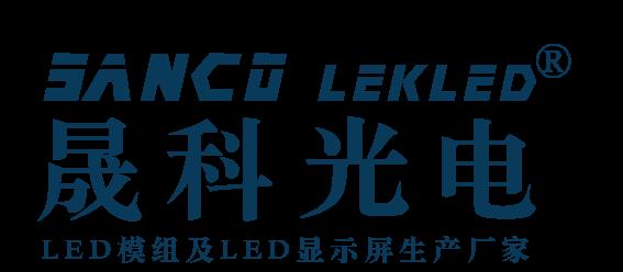 晟科光电官网 | LEKLED