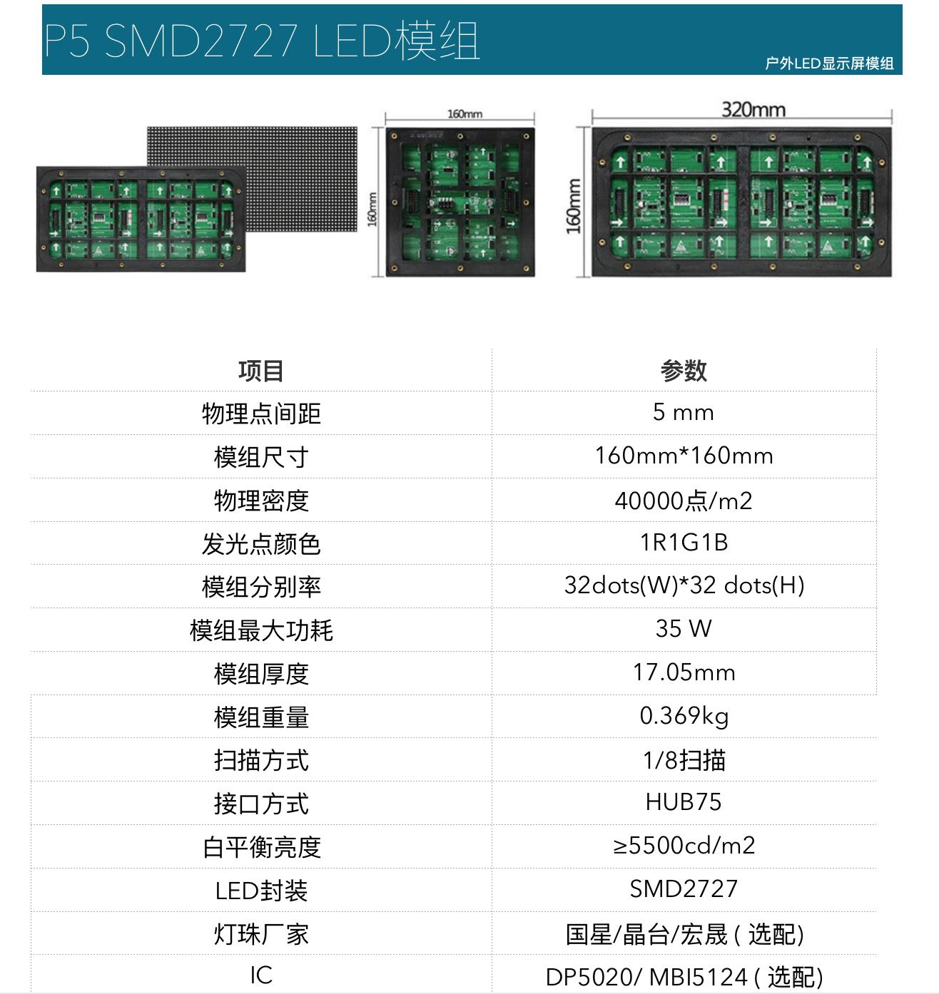 晟科P5 SMD2727LED模组参数表