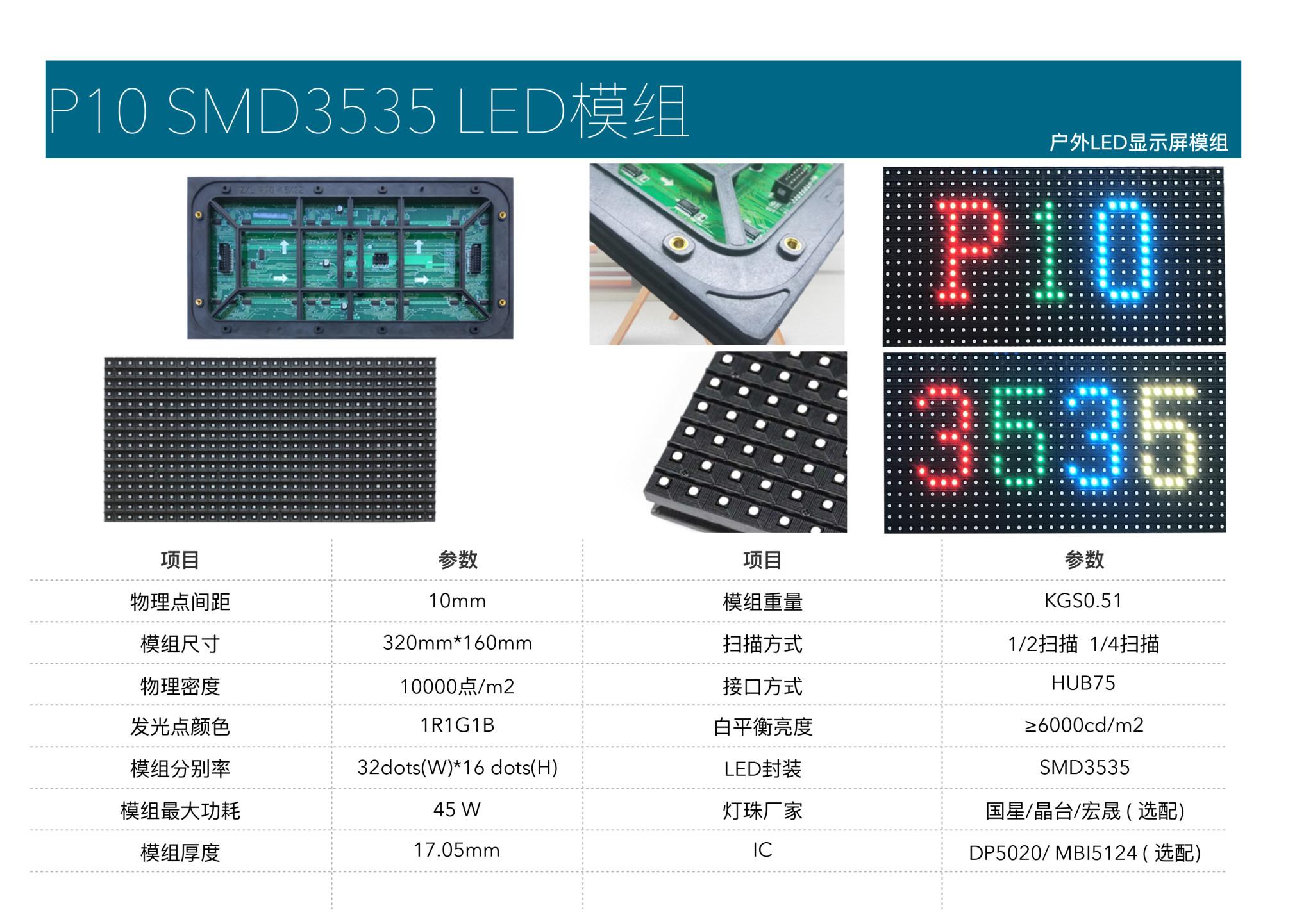 晟科P10 SMD3535 LED模组参数表