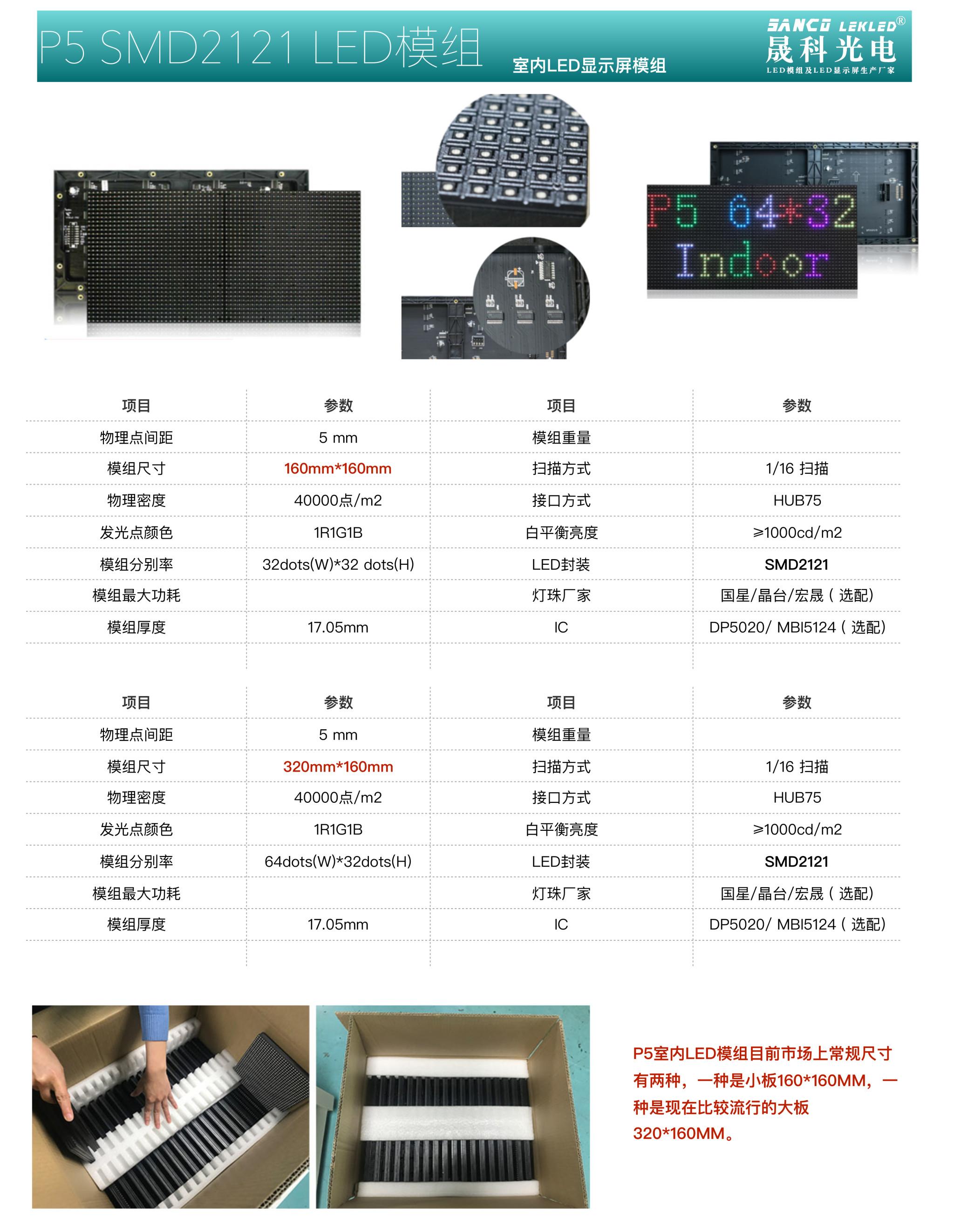 晟科P5 SMD2121 LED模组参数