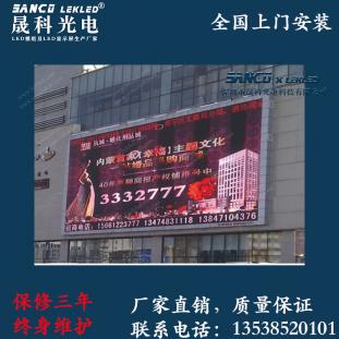 晟科光电凯德广场户外广告屏