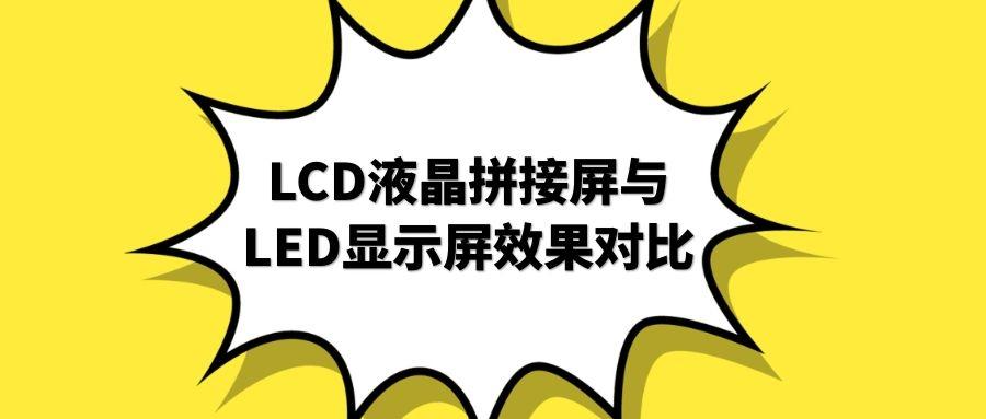 LCD液晶拼接屏与LED显示屏效果对比