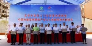 深圳市建筑工人实训基地