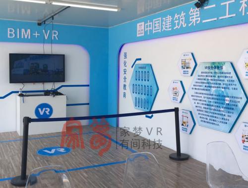 中建VR安全体验馆