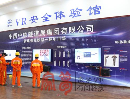 中铁VR安全体验馆