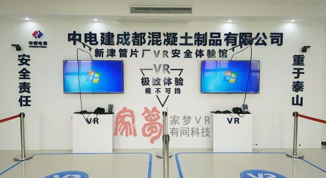 中电建VR安全体验馆