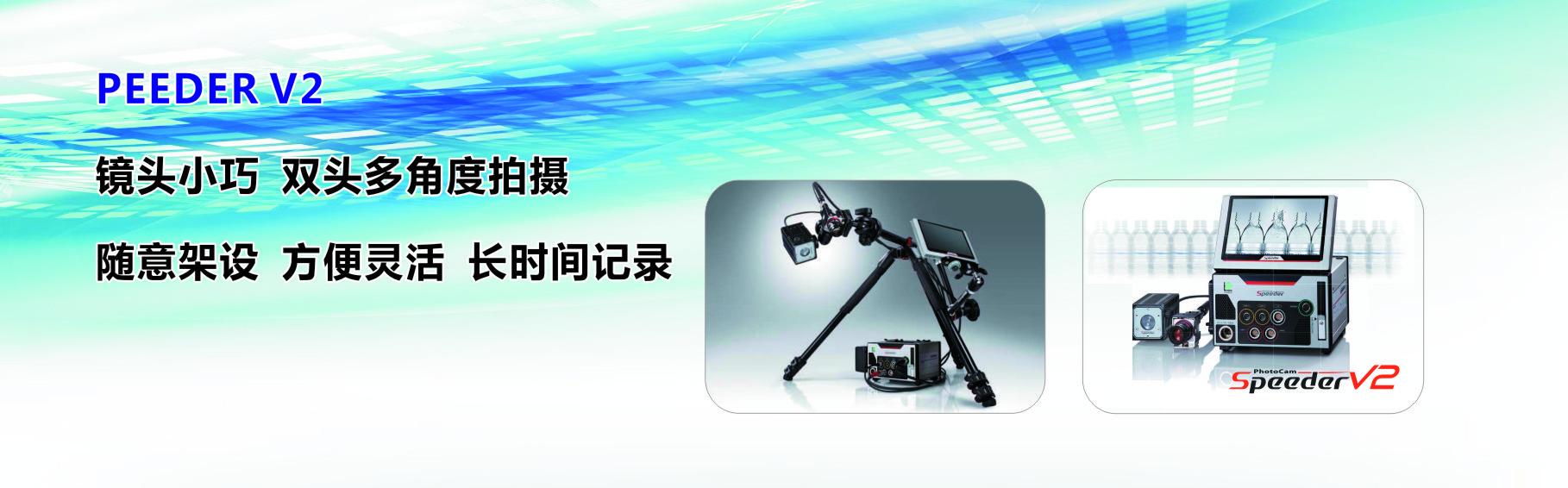 日本Photron高速摄像机 | 进口高速摄像机 | 工业高速摄像机