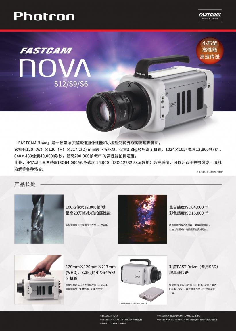 高速摄像机Nova S12/9/6产品介绍