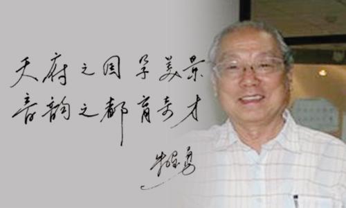 朱宝勇教授