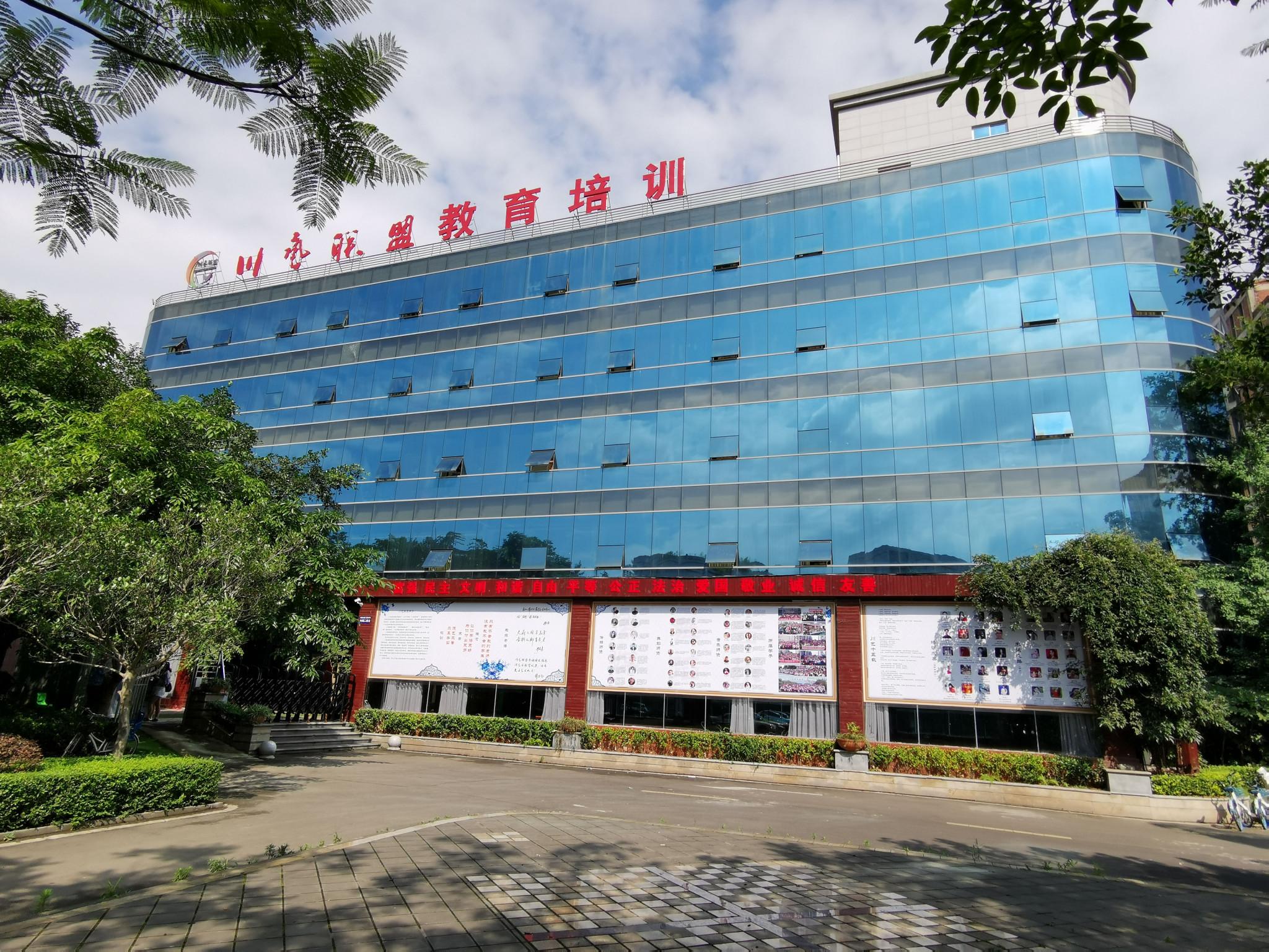 川艺联盟教学培训大楼