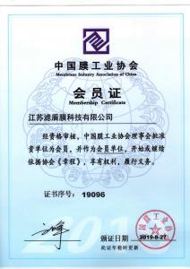 膜工业协会证书20190830_00