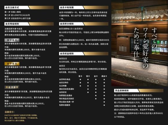 会员手册-2(1)