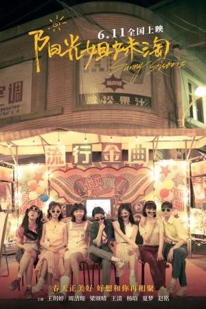 阳光姐妹淘 sunny poster