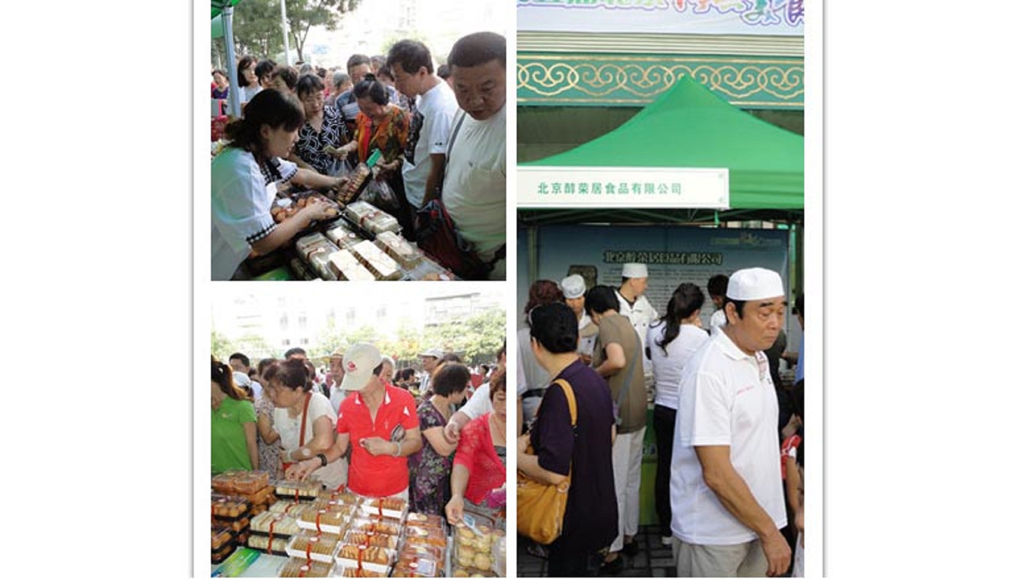 Beijing Halal Products Festival