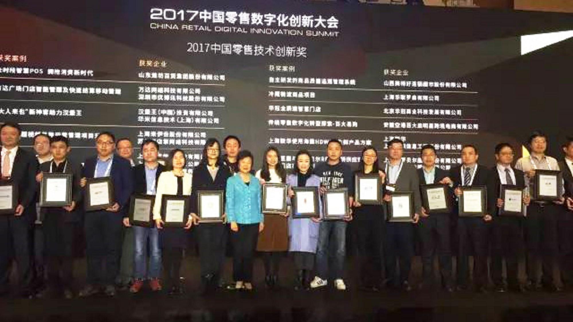 """北京华冠商业荣获""""2017中国零售技术创新奖""""!1"""