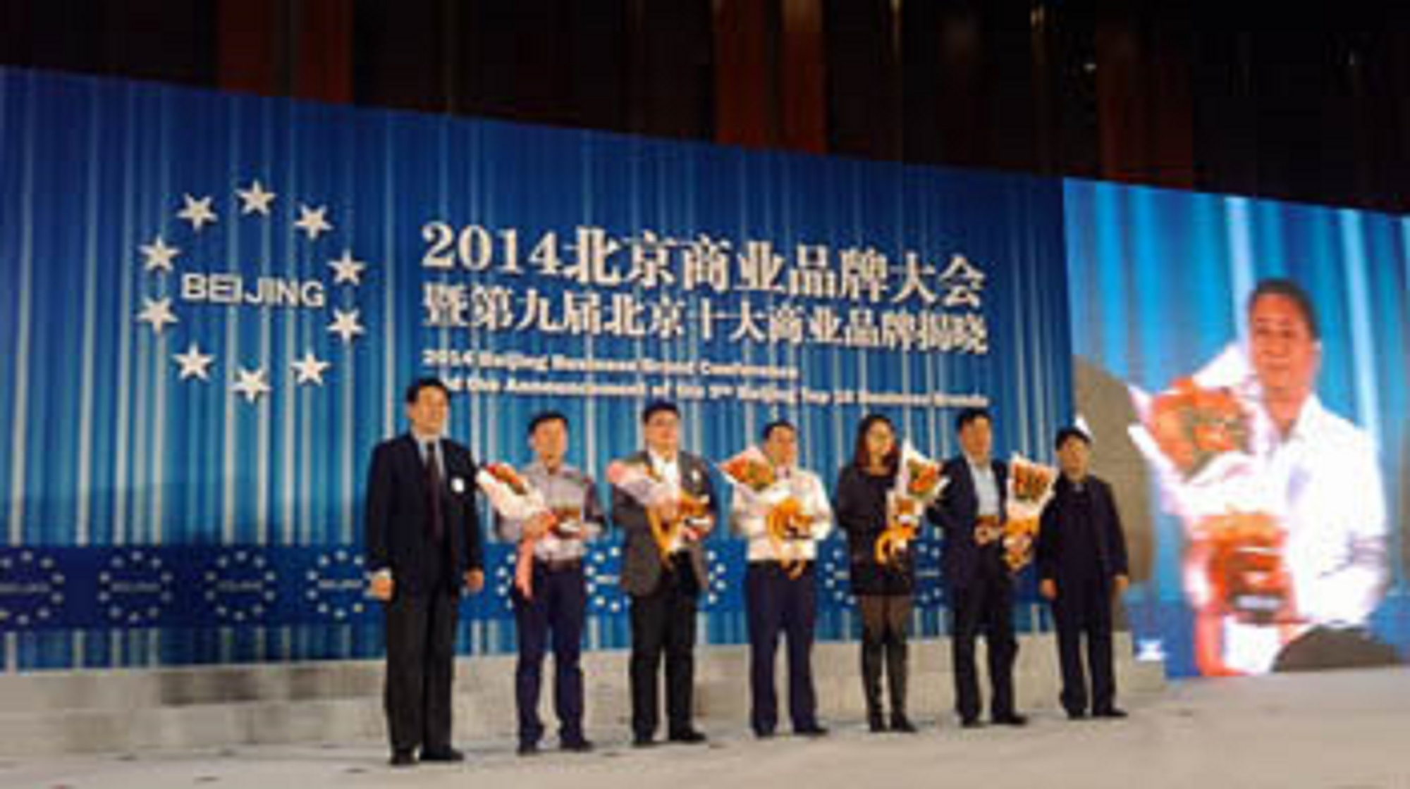Beijing Business Brands Awards