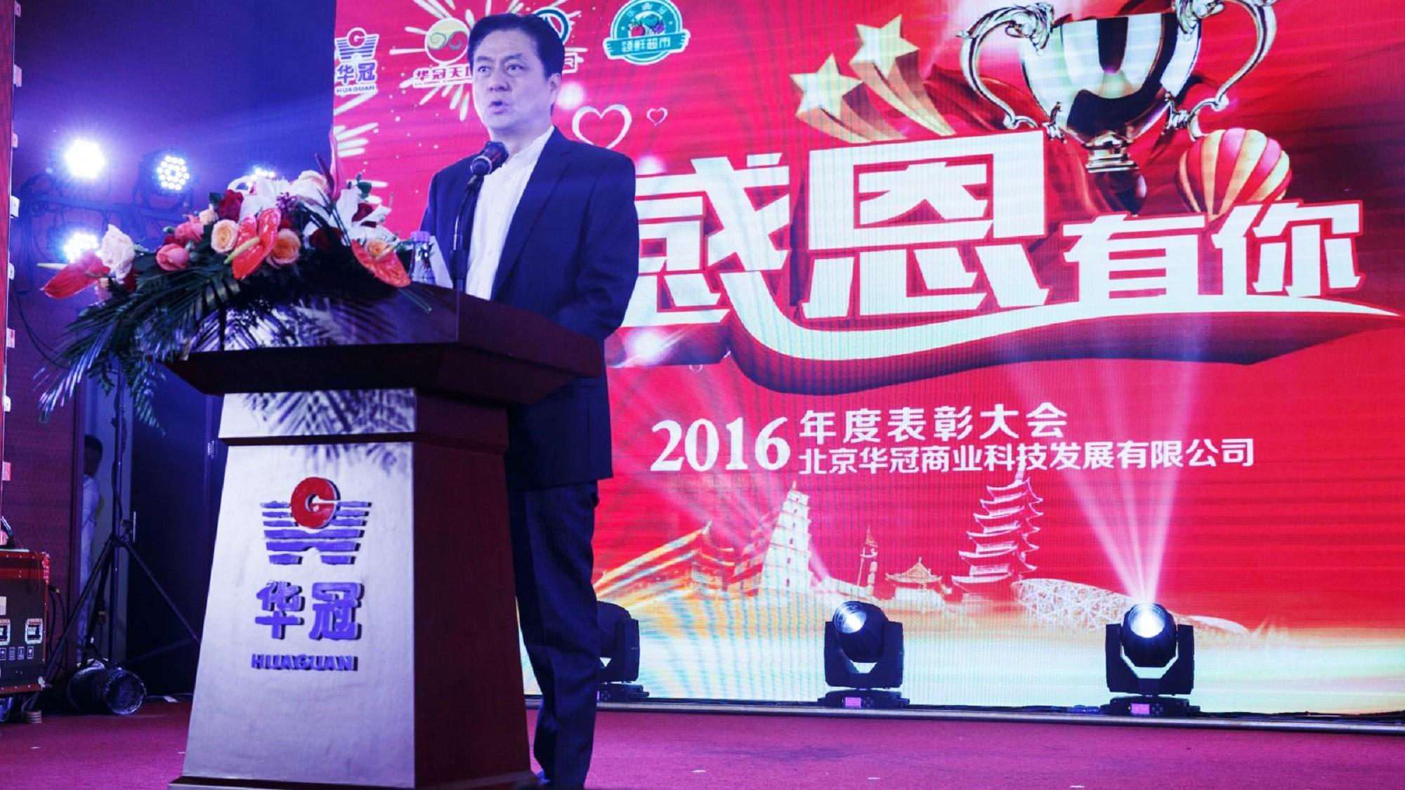 SPAR北京华冠2016年表彰大会1