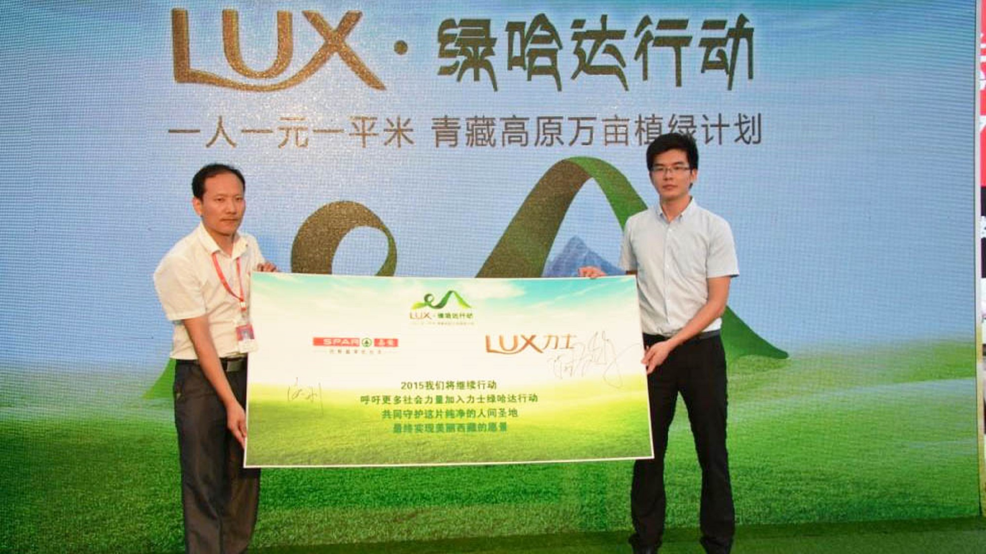 LUX Grassland Planting Event in Tibet