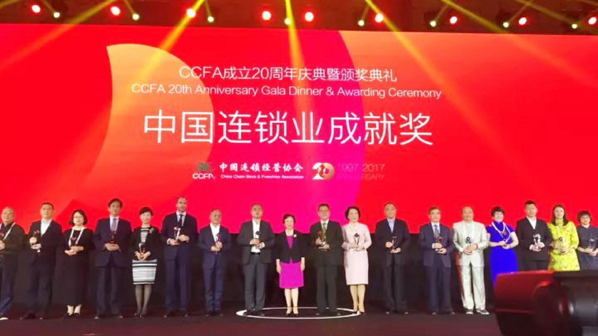 肖英荣获CCFA第四届中国连锁业成就奖05