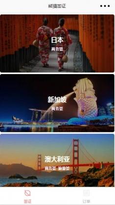 熊猫签证旅游行业小程序模板