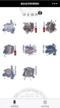 秦始皇帝陵博物馆小程序模板