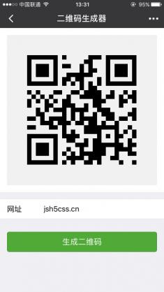 微信二维码生成器小程序模板