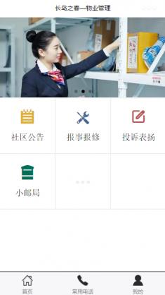长岛之春物业管理小程序模板