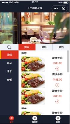 十二神鹿外卖餐饮小程序模板
