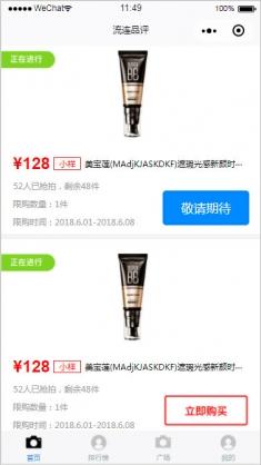 流连优选化妆品商城demo小程序模板