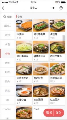 店小二餐饮智能管理系统小程序模板