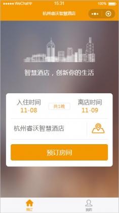 杭州睿沃智慧酒店小程序模板